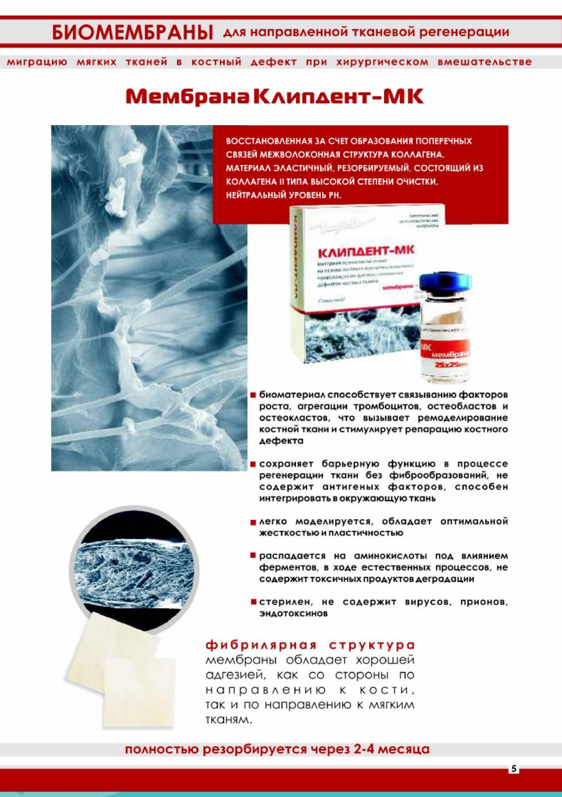 биопласт дент инструкция